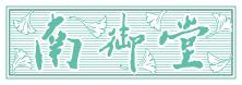 南御堂新聞ロゴ カラー