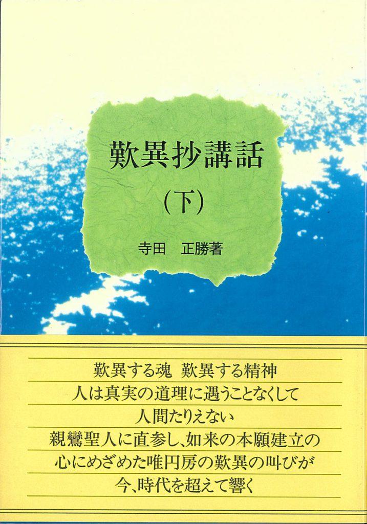 歎異抄講話(下)