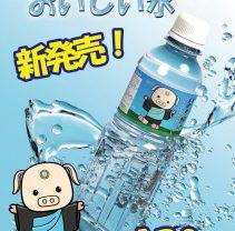 ブットンくんお水1