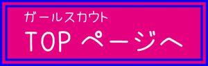 TOPロゴ