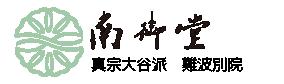 南御堂・真宗大谷派難波別院
