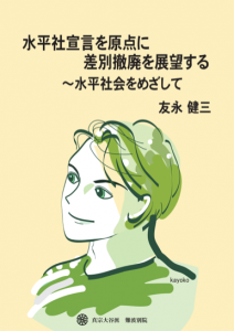 『水平社宣言を原点に差別撤廃を展望する ~水平社会をめざして』 友永健三著