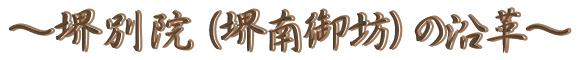 堺南御坊沿革