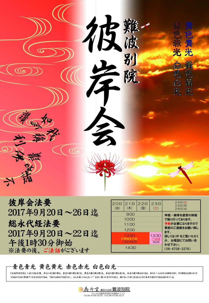 2017.秋季彼岸会ポスター