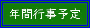 年間行事ロゴ