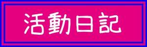 活動日記ロゴ