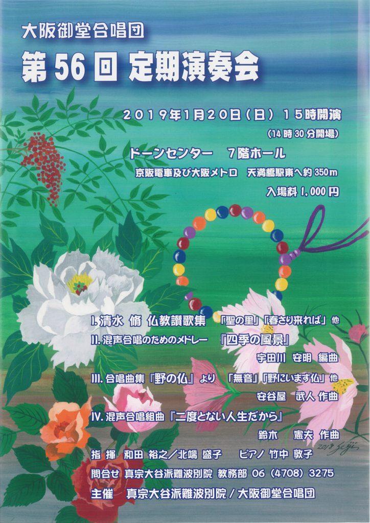 大阪御堂合唱団第56回定期演奏会