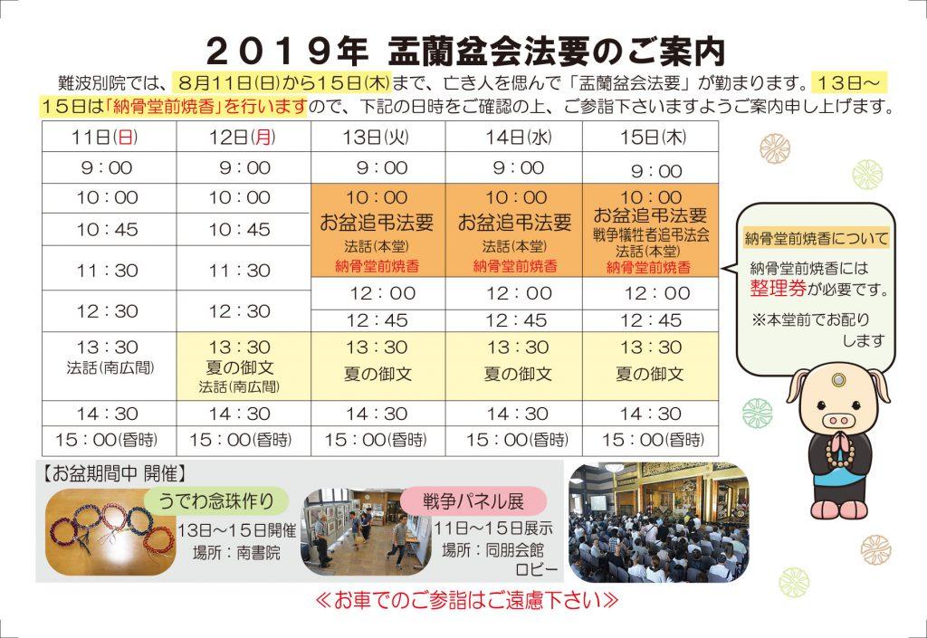 2019年度盂蘭盆会法要ご案内