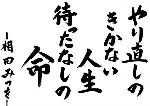 やり直しのきかない人生待ったなしの命~相田みつを~