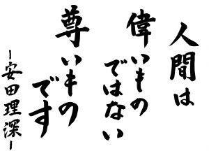 人間は偉いものではない尊いものです~安田理仁~