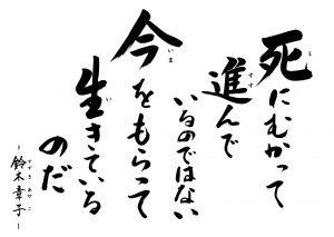 死にむかって  進んでいるのではない 今をもらって 生きているのだ~鈴木 章子~