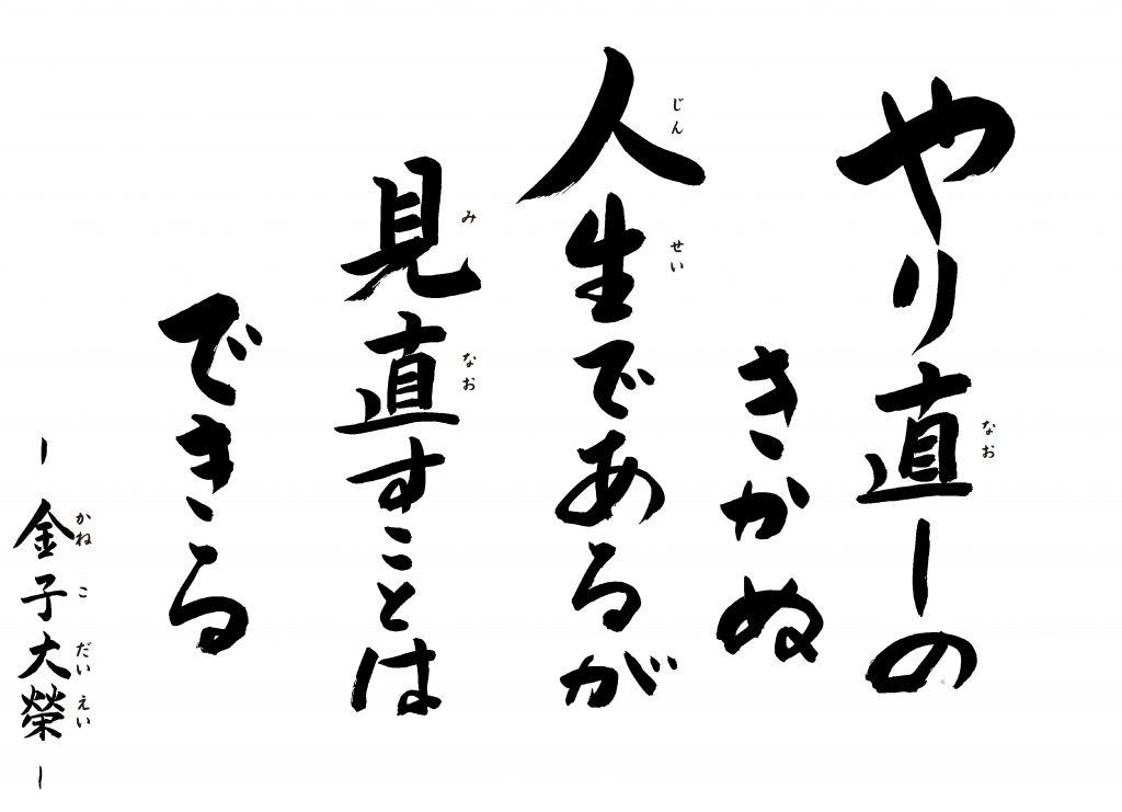 やり直しのきかぬ 人生であるが 見直すことはできる     ~金子大榮~