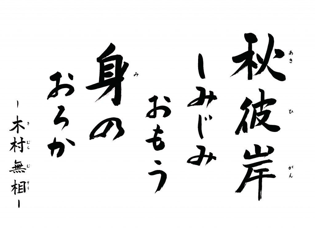 秋彼岸 しみじみおもう 身のおろか  ~木村 無相~
